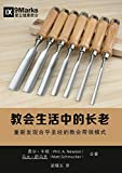 : 教会生活中的长老 (Elders in the Life of the Church): Rediscovering the Biblical Model for Church Leadership (Chinese Edition)