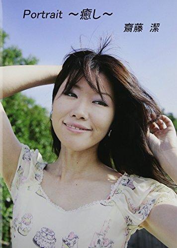 Portrait 〜癒し〜 齋藤潔写真集の商品画像