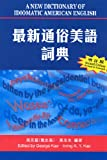 A New Dictionary of Idiomatic American English, George Kao and Irving K. Y. Kao, 9629960842