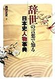 辞世の言葉で知る日本史人物事典