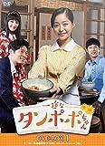 [DVD]一途なタンポポちゃんDVD-BOX1(9枚組)