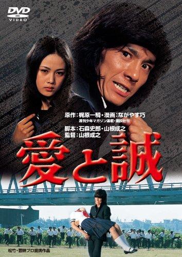Japanese Movie - Ai To Makoto [Japan DVD] DA-5338