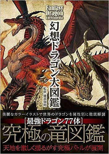 幻想ドラゴン大図鑑 健部伸明 本 通販 Amazon