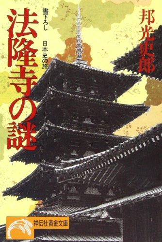 法隆寺の謎―日本史の旅 (ノン・ポシェット)
