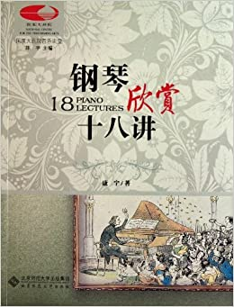 Book Piano Appreciation-Lesson 18-Music Lecture Room in the National Grand Theatre (Chinese Edition) by kang ning (2011-10-01)