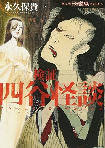 (Comics fear Books) Yotsuya Kaidan verification (2013) ISBN: 4022753269 [Japanese Import]
