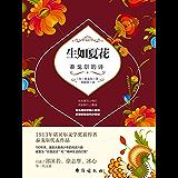 生如夏花:泰戈尔的诗 (English Edition)