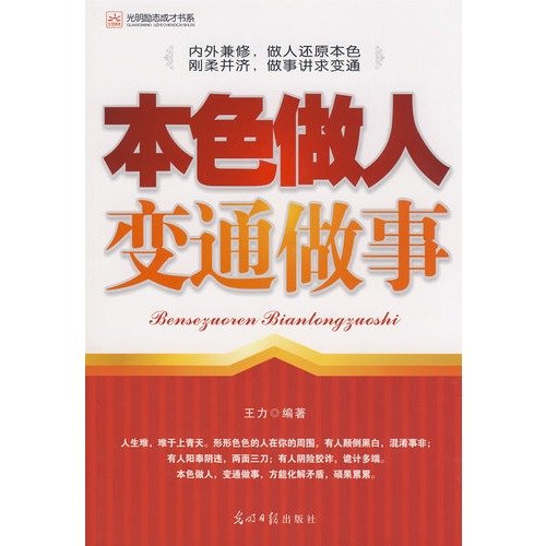 BE a Part Man and Act Flexibly (Chinese Edition) pdf epub