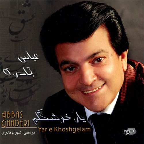 Featured Persian Music