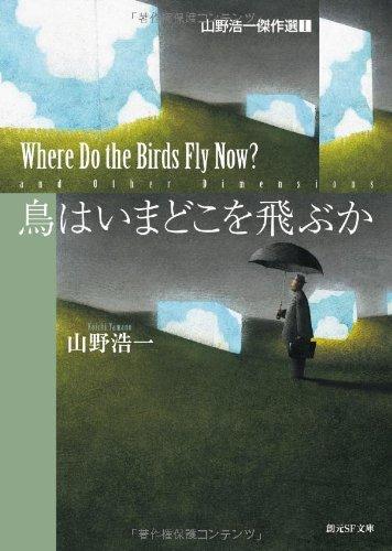 鳥はいまどこを飛ぶか (山野浩一傑作選Ⅰ) (創元SF文庫)