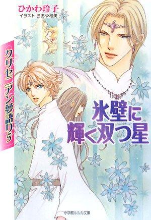 Saw star shining in the <5> ice wall Kurisenian Yumegatari (Lourdes Novel) (2008) ISBN: 4094520791 [Japanese Import]