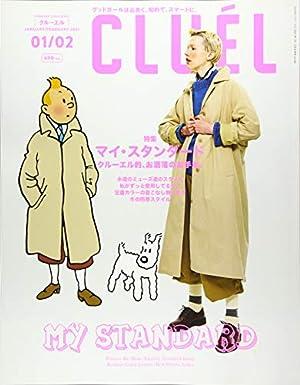 CLUEL(クルーエル) 2021年 1・2月合併号 [雑誌]