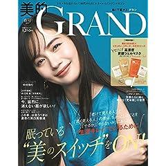 美的 GRAND 表紙画像