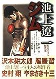 ジム―池上遼一幻のコミック傑作選 (ビッグコミックススペシャル)
