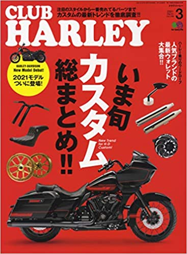 [雑誌] CLUB HARLEY (クラブハーレー) 2021年03月号