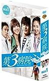 [DVD]第3病院~恋のカルテ~〈ノーカット版〉 コレクターズ・ボックス1 (6枚組) [DVD]