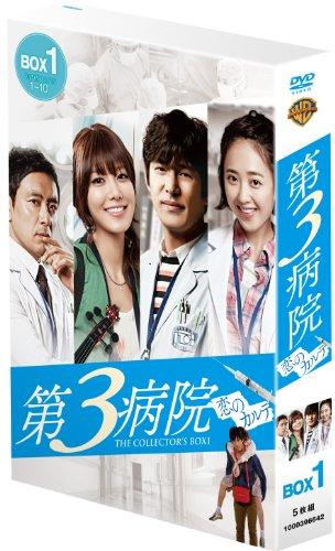 第3病院〜恋のカルテ〜<ノーカット版> コレクターズ・ボックス1の商品画像