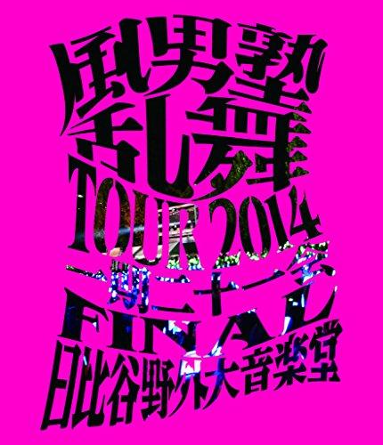 風男塾乱舞TOUR2014 〜一期二十一会〜 FINAL 日比谷野外音楽堂