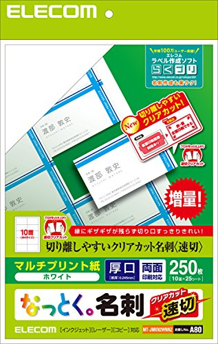 ELECOM Inkjet printable Multi Business Card 250 Sheet Clear Edge Thick Double Sided [White] MT-JMKN2WNNZ (Japan Import)