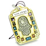 Holy Land Amulet Travelers Wayfarer Prayer Hamsa Hand Blessing Wooden Lucky Car Charm