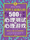 世界上最流行的500个心理测试和心理游戏