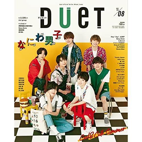 duet 2021年 8月号 表紙画像