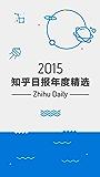 2015:知乎日报年度精选 (知乎周刊)