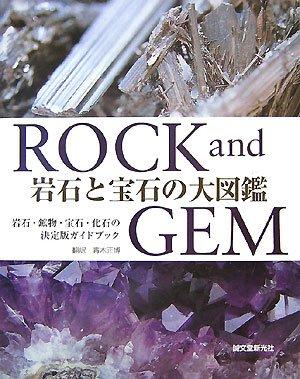 岩石と宝石の大図鑑―ROCK and GEM