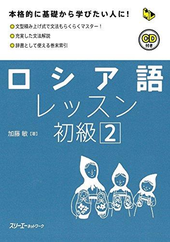 Roshiago ressun shokyū. 2