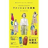 きくちあつこ #oookickooo ‐ キック ‐ のファッション大図鑑 小さい表紙画像