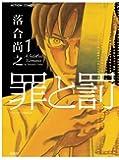罪と罰(1) (漫画アクション)