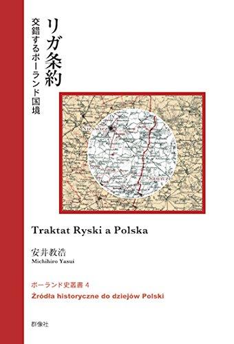 リガ条約:交錯するポーランド国境 (ポーランド史叢書)