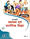 Physical and Health Education (hindi Medium) Class 11