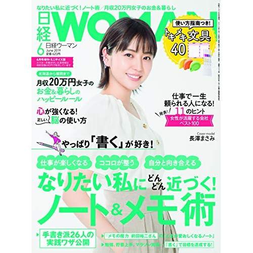 日経ウーマン 2019年6月号 追加画像