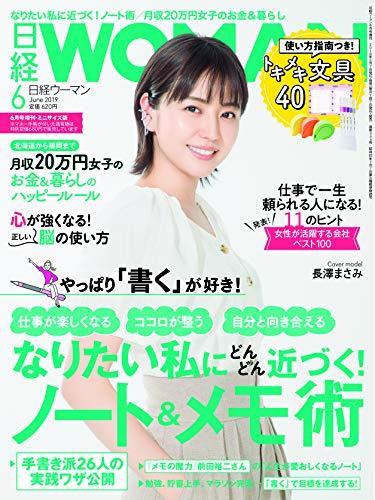 日経ウーマン 2019年6月号 画像 B