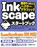 無料で使えるベクターグラフィックInkscapeスタートブック