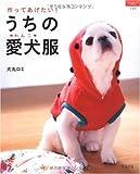 作ってあげたい!うちの愛犬服 (ハンドクラフトシリーズ 149)