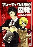 Cuticle Detective Inaba (11) (G Fantasy Comics) [Comic]