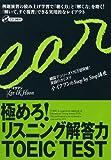 極めろ!リスニング解答力TOEIC TEST―韓国でシリーズ170万部突破!英語のカリスマ イ・イクフンのStep by Step講座