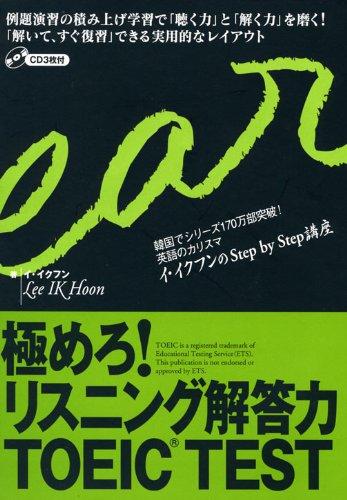 Kiwamero risuningu kaitoryoku TOEIC test