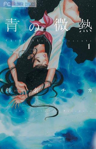 青の微熱 1 (Cheeseフラワーコミックス)