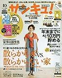 サンキュ!ミニ 2018年 10 月号 [雑誌]: サンキュ! 増刊