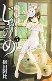 幻仔譚じゃのめ 5 (少年チャンピオン・コミックス)