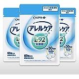 カルピス アレルケア 60粒パウチ (L-92乳酸菌配合) × 3個