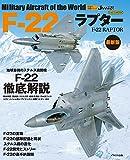 F-22ラプター 最新版 (世界の名機シリーズ)