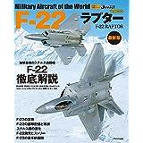 F-22ラプター 最新版 (イカロス・ムック 世界の名機シリーズ)