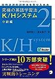 究極の英語学習法 K/Hシステム 中級編