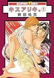 キスアリキ。 1 (スーパービーボーイコミックス)