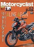 Motorcyclist(モーターサイクリスト)2017年2月号