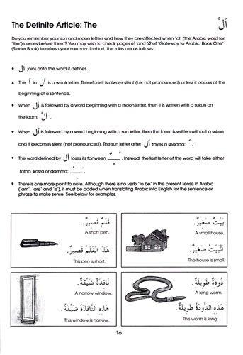 Gateway to Arabic Book 2 - Arabic & English Edition (Arabic and English Edition)